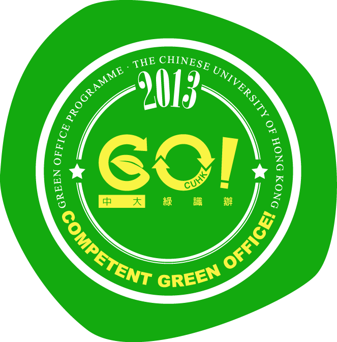 Competent Green Office 中大綠識辦
